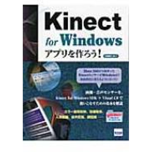 日向俊二/Kinect For Windowsアプリを作ろう