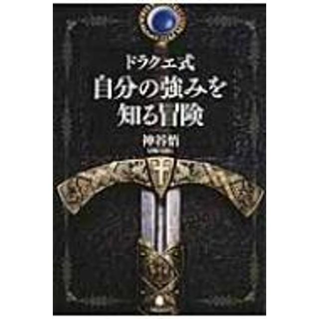 神谷悟/ドラクエ式 自分の強みを知る冒険