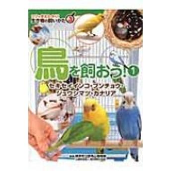 横浜市立野毛山動物園/鳥を飼おう! 1 セキセイインコ・ブンチョウ・ジュウシマツ・カナリア コツがまるわかり!生き物の飼いかた
