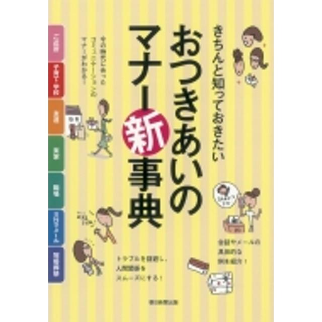 朝日新聞出版/きちんと知っておきたいおつきあいのマナー新事典