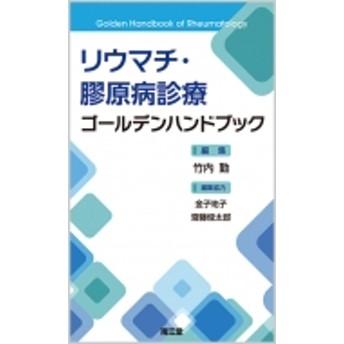 竹内勤/リウマチ・膠原病診療ゴールデンハンドブック