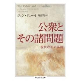 ジョン・デューイ/公衆とその諸問題 現代政治の基礎 ちくま学芸文庫