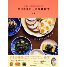 小春 (ブロガー / 料理)/小春ちゃん@ぽかぽかびよりの作りおきで一汁多菜献立