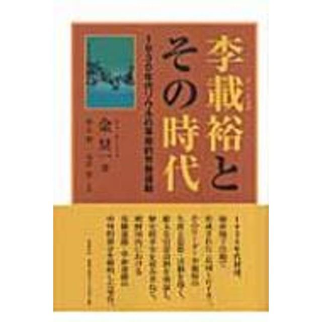 金 Q一/李載裕とその時代 1930年代ソウルの革命的労働運動