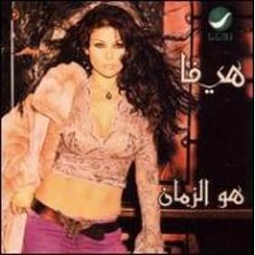 Haifa Wehbe/Houwa El Zaman