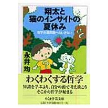 永井均/翔太と猫のインサイトの夏休み 哲学的諸問題へのいざない ちくま学芸文庫