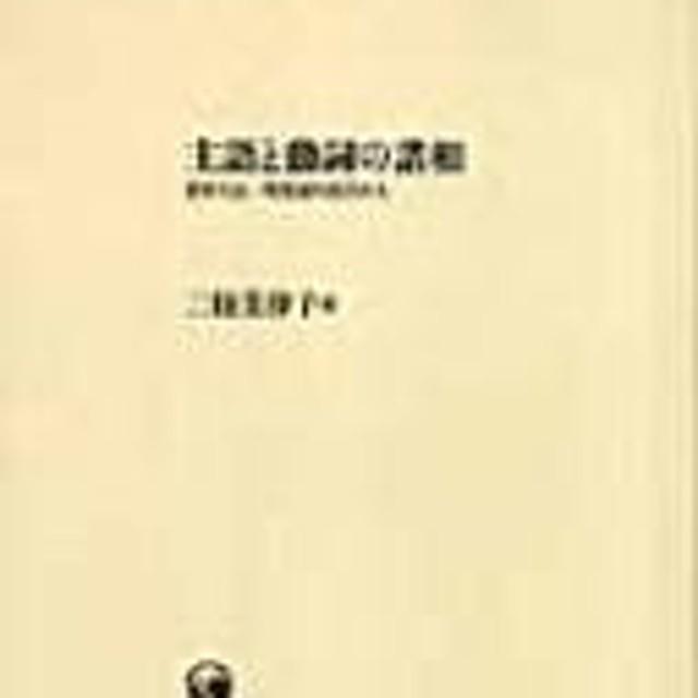 二枝美津子/主語と動詞の諸相 認...