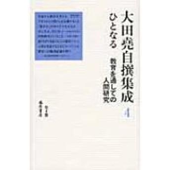 大田尭/ひとなる 教育を通しての人間研究 大田堯自撰集成(全4巻)