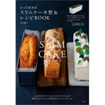 若山曜子/とっておきのスリムケーキ型 & レシピbook