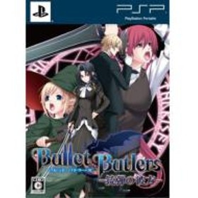 Game Soft (PlayStation Portable)/Bullet Butlers -銃弾の彼方- (Ltd)