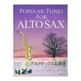 楽譜/かっこよく聞かせたい!本番で使えるカラオケcd付 アルトサックス名曲選 第2版