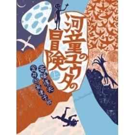 斎藤惇夫/河童のユウタの冒険 上 福音館創作童話シリーズ