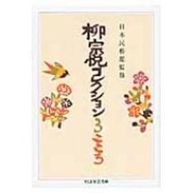 柳宗悦/柳宗悦コレクション 3 ちくま学芸文庫