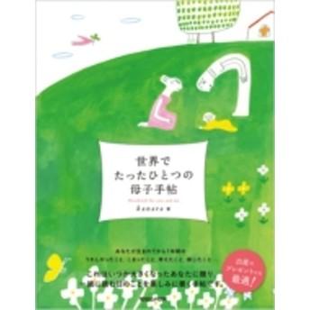 Kanata (Book)/世界でたったひとつの母子手帖