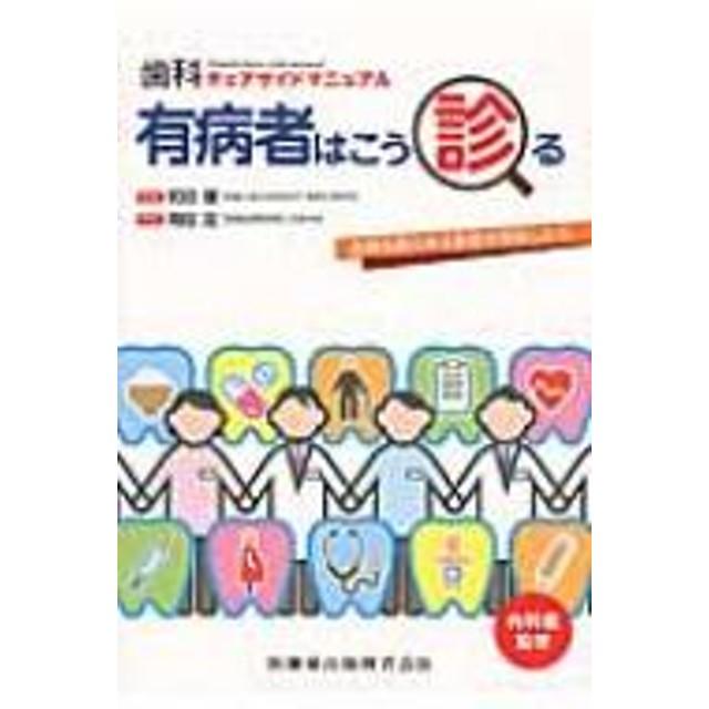 和田健/歯科チェアサイドマニュアル有病者はこう診る 全身疾患のある