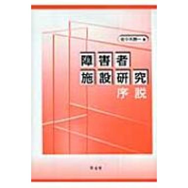 佐々木勝一/障害者施設研究序説