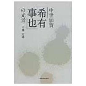 中橋大通/中世加賀「希有事也」の光景