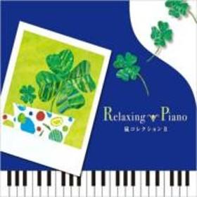 Instrumental/Relaxing Piano 嵐 コレクション II