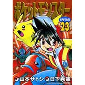 山本サトシ/ポケットモンスタ-special 23