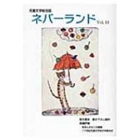 井辻朱美/ネバ-ランド Vol.11