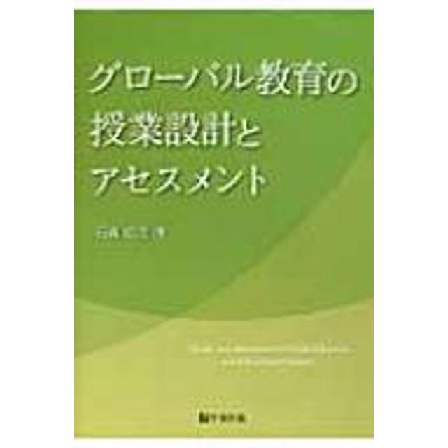 石森広美/グローバル教育の授業設計とアセスメント