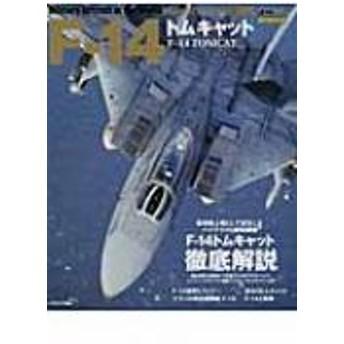 Magazine (Book)/F-14トムキャット イカロスムック
