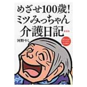 河野やし/めざせ100歳!ミツみっちゃん介護日記 新装版