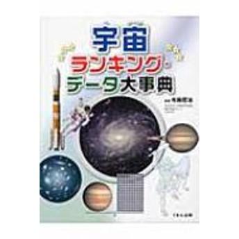 布施哲治/宇宙ランキング・データ大事典