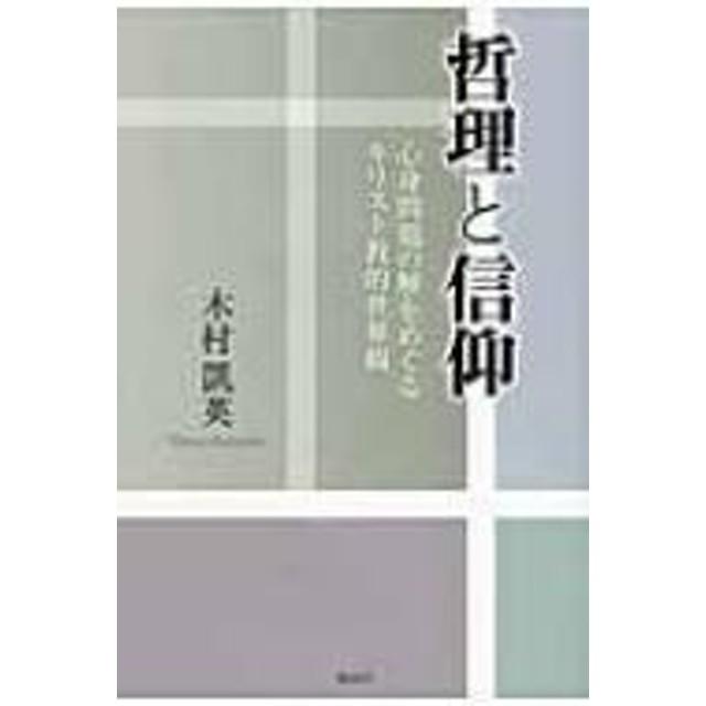 木村凱英/哲理と信仰 心身問題の解をめぐるキリスト教的世界観