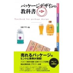日経デザイン/パッケージデザインの教科書 第3版