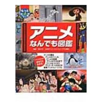 鈴木伸一/アニメなんでも図鑑 もっと知りたい!図鑑