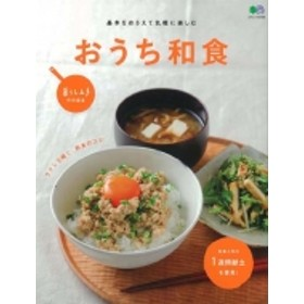 Magazine (Book)/おうち和食 エイムック