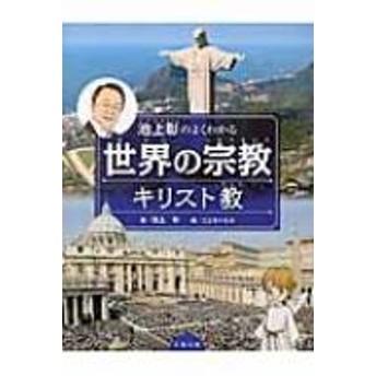 池上彰/池上彰のよくわかる世界の宗教キリスト教