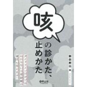 藤森勝也/咳の診かた、止めかた ガイドラインだけではわからない日常診療の疑問に答えます!