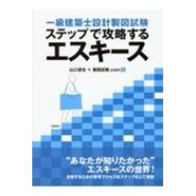 山口達也 (建築)/一級建築士設計製図試験 ステップで攻略するエスキース