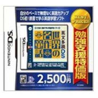 Game Soft (Nintendo DS)/勉強支援特価版 英文多読ds 世界の名作童話
