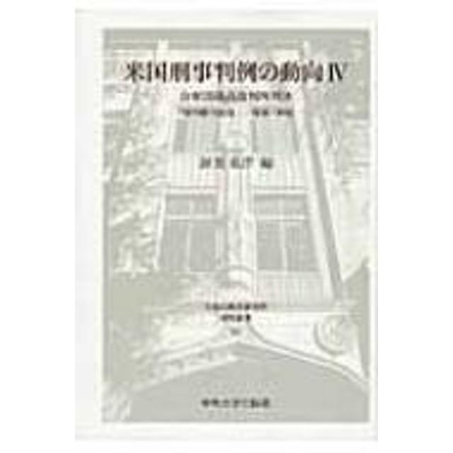 渥美東洋/米国刑事判例の動向 4 日本比較法研究所研究叢書