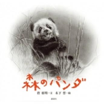 唐亜明/森のパンダ 講談社の翻訳絵本
