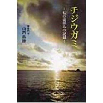 山内昌勝/チジウガミ 私の霊拝みの記録