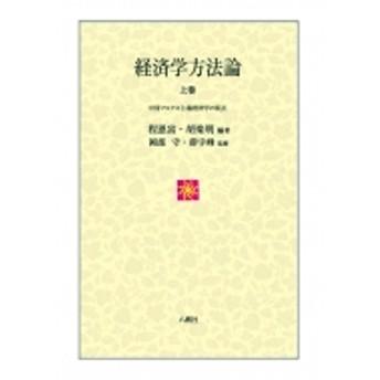 程恩富/経済学方法論上巻 中国マルクス主義経済学の視点