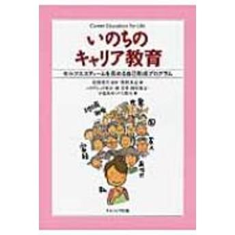 星野欣生/いのちのキャリア教育 セルフエスティームを高める自己形成プログラム