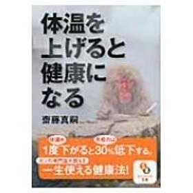 齋藤真嗣/体温を上げると健康になる サンマーク文庫