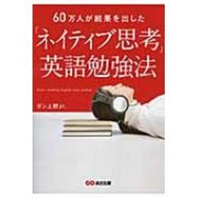 ダン上野jr./「ネイティブ思考」英語勉強法
