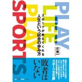 辻秀一/Play Life Play Sports スポーツが教えてくれる人生という試合の歩み方 Beherenowbooks