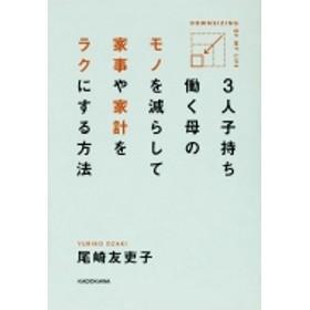 尾崎友吏子/3人子持ち 働く母のモノを減らして家事や家計をラクにする方法(仮)