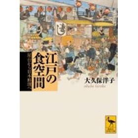 大久保洋子/江戸の食空間 -屋台から日本料理へ 講談社学術文庫