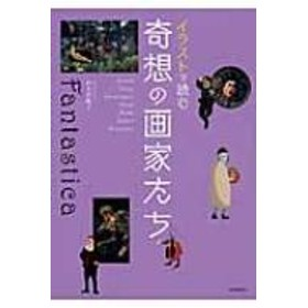 春原弥生宝塚語辞典 宝塚歌劇にまつわる言葉をイラストと豆知識で華麗に