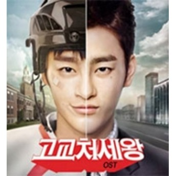 TV Soundtrack/高校世渡り王 (台湾版)