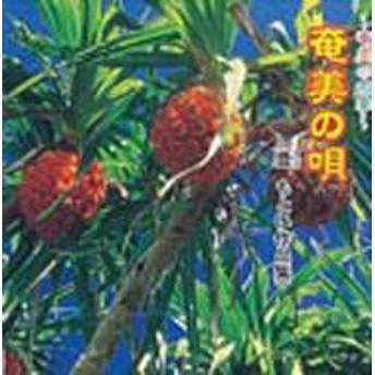 Various/奄美の唄- 豊基作品集
