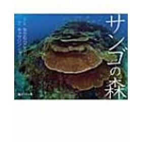 中村宏治/サンゴの森